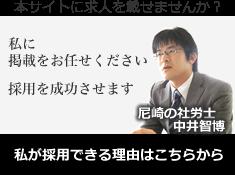 採用に強い尼崎市の中井社労士