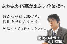 採用に強い尼崎の社労士:中井智博