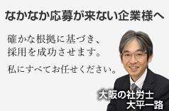 求人難の企業様、大阪の社労士、大平一路に採用をお任せください。