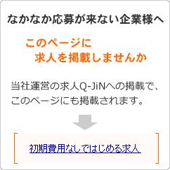 一 冨士 フード サービス 株式 会社
